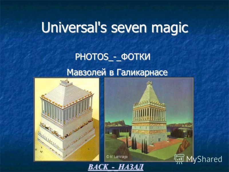 Universal's seven magic PHOTOS_-_ФОТКИ PHOTOS_-_ФОТКИ Мавзолей в Галикарнасе Мавзолей в Галикарнасе BACK_-_НАЗАД