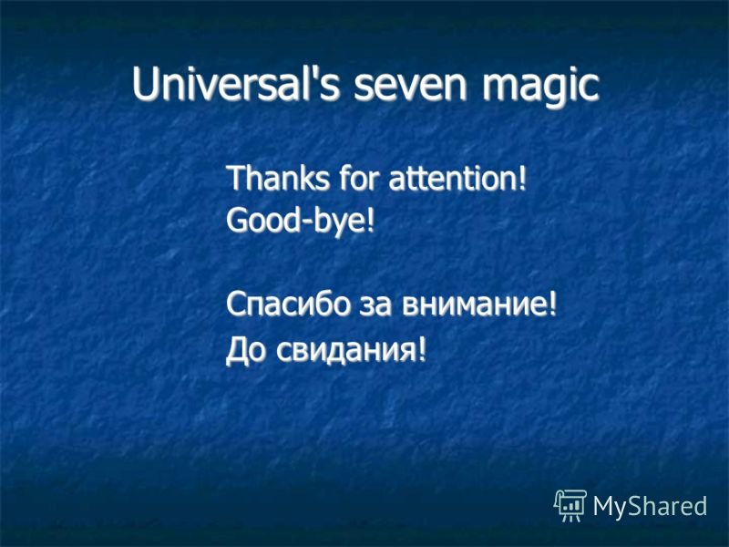 Universal's seven magic Thanks for attention! Thanks for attention! Good-bye! Good-bye! Спасибо за внимание! Спасибо за внимание! До свидания! До свидания!
