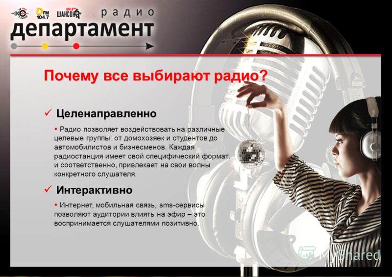 Целенаправленно Интерактивно Радио позволяет воздействовать на различные целевые группы: от домохозяек и студентов до автомобилистов и бизнесменов. Каждая радиостанция имеет свой специфический формат, и соответственно, привлекает на свои волны конкре
