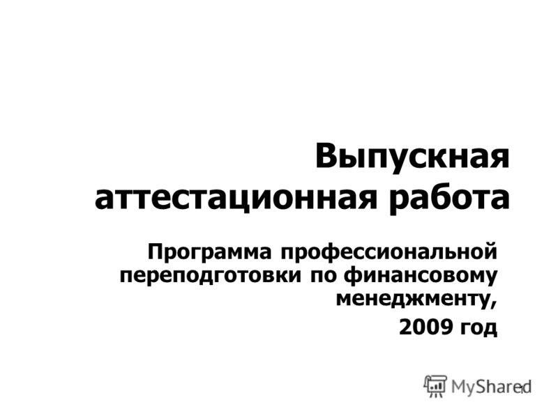 1 Выпускная аттестационная работа Программа профессиональной переподготовки по финансовому менеджменту, 2009 год