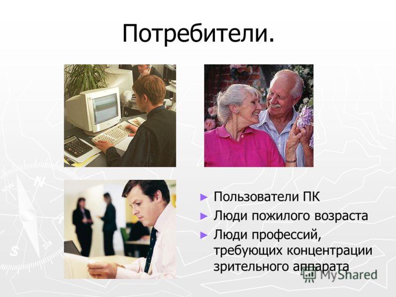 Потребители. Пользователи ПК Люди пожилого возраста Люди профессий, требующих концентрации зрительного аппарата