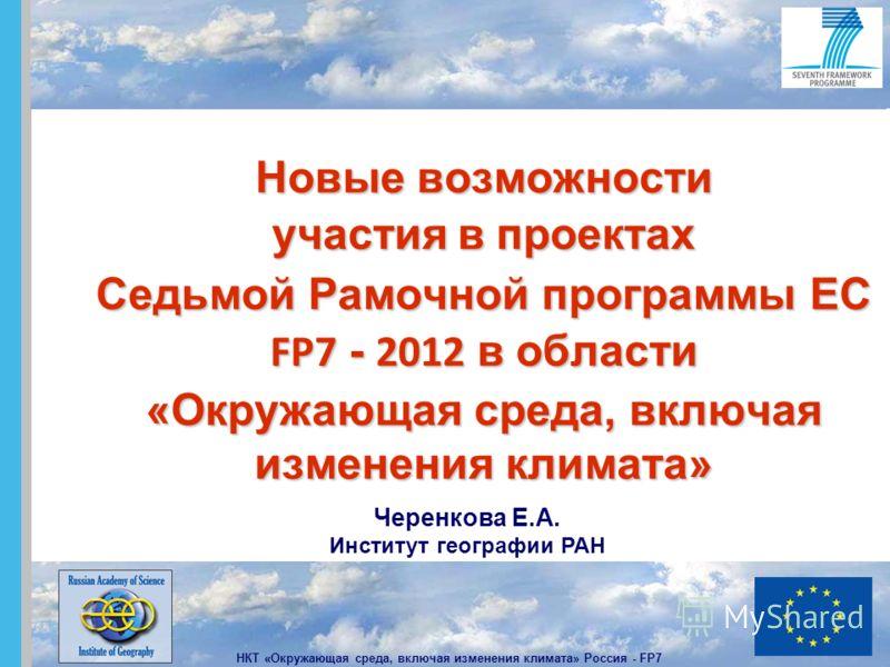 Совместное участие в конкурсах по направлениям «Социально-экономические и гуманитарные науки» и «Окружающая среда, включая изменения климата» НКТ «Окружающая среда, включая изменения климата» Россия - FP7 1 Новые возможности участия в проектах Седьмо