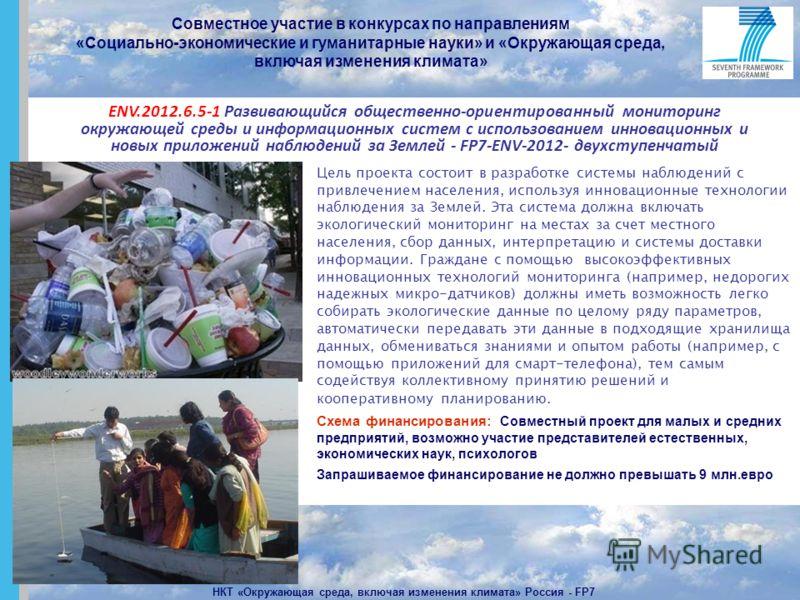 Совместное участие в конкурсах по направлениям «Социально-экономические и гуманитарные науки» и «Окружающая среда, включая изменения климата» НКТ «Окружающая среда, включая изменения климата» Россия - FP7 Цель проекта состоит в разработке системы наб