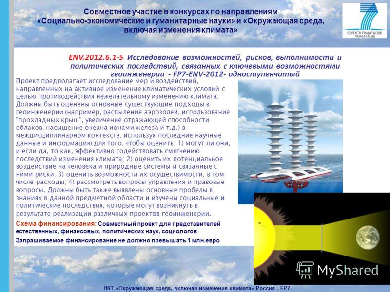 Совместное участие в конкурсах по направлениям «Социально-экономические и гуманитарные науки» и «Окружающая среда, включая изменения климата» НКТ «Окружающая среда, включая изменения климата» Россия - FP7 Проект предполагает исследование мер и воздей