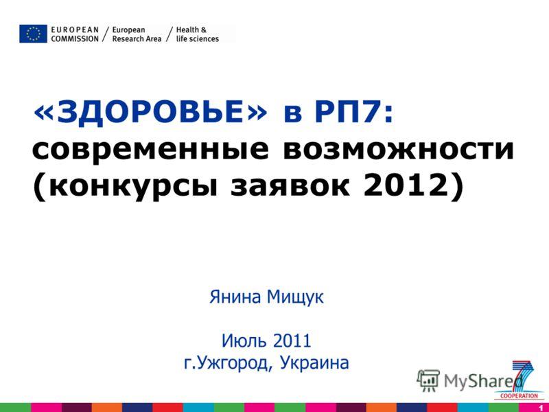 1 «ЗДОРОВЬЕ» в РП7: современные возможности (конкурсы заявок 2012) Янина Мищук Июль 2011 г.Ужгород, Украина