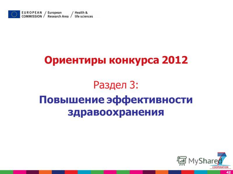 42 Ориентиры конкурса 2012 Раздел 3: Повышение эффективности здравоохранения