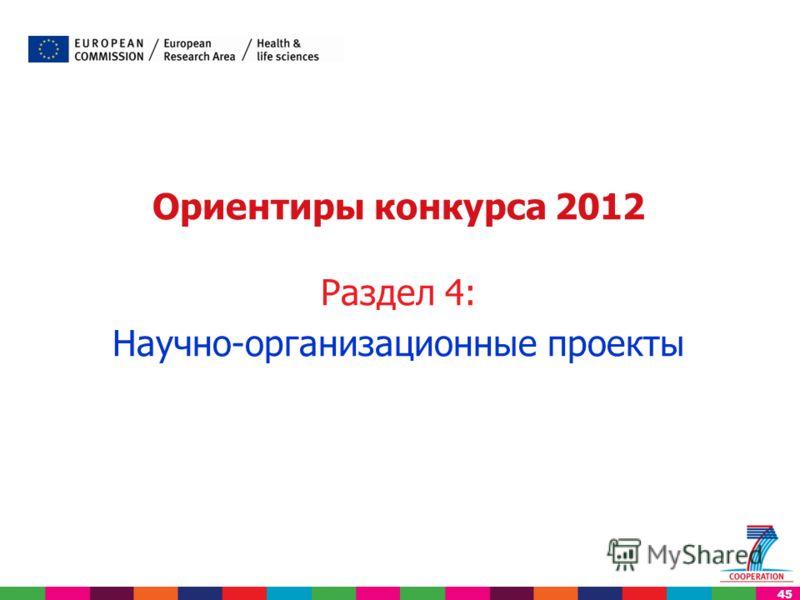 45 Ориентиры конкурса 2012 Раздел 4: Научно-организационные проекты