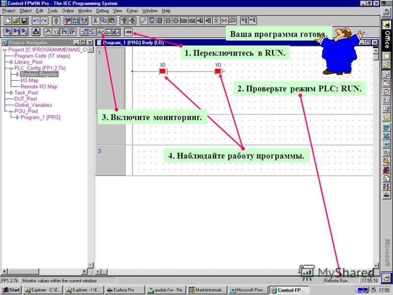 11 Matsushita Electric Works (Europe) AG 1. Подключитесь к PLC. 2. Состояние PLC должно быть Remote Prog. 3. Загрузите программу в PLC. (предварительно Compile all.) Если пробдемы со связью, проверьте в меню ONLINE параметры COM-порта