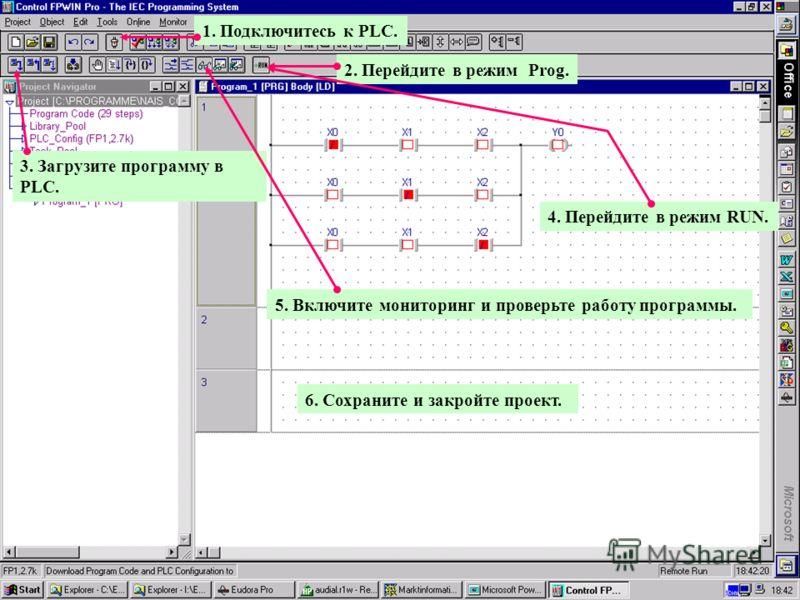 17 Matsushita Electric Works (Europe) AG 1. Внимательно введите линии. 2. Проверьте программу. Линии должны быть без перекрытия и наложений.