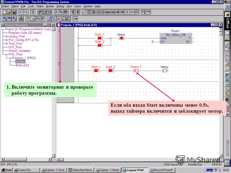 50 Matsushita Electric Works (Europe) AG 1. Проверьте программу. 2. Подключитесь к PLC. 3. Загрузите программу в PLC.