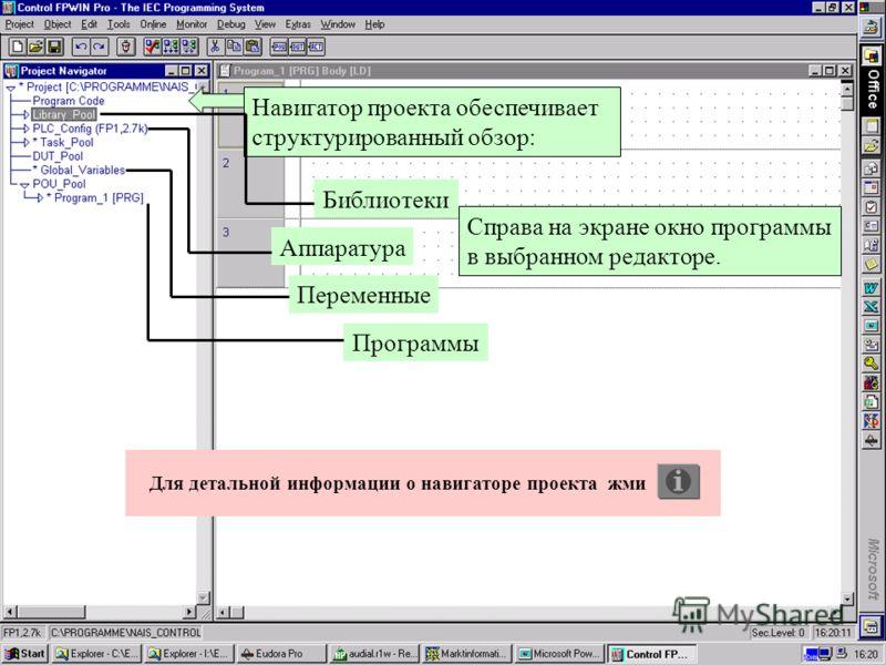 6 Matsushita Electric Works (Europe) AG Предопредено следующее (возможно изменение): Файл проекта Тип PLC Имя программы Нажать OK Язык программы