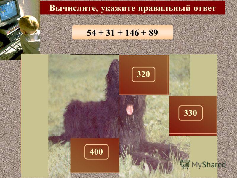 65 + 87 + 125 + 33 Вычислите, укажите правильный ответ 310 150 300320290100 180330280 260270400