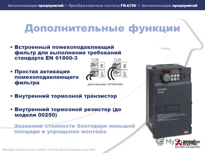 Mitsubishi Electric Europe, FA-EBG. FR-A700 Sales Presentation June 2009 Автоматизация предприятий /// Преобразователи частоты FR-A700 /// Автоматизация предприятий Дополнительные функции расход Встроенный помехоподавляющий фильтр для выполнения треб