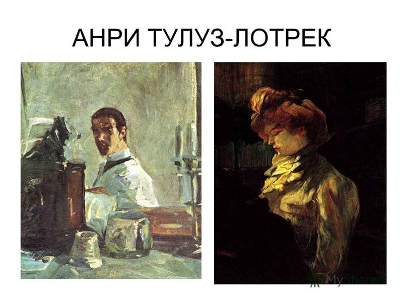 АНРИ ТУЛУЗ-ЛОТРЕК