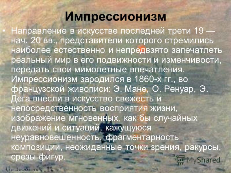 Направление в искусстве последней трети 19 нач. 20 вв., представители которого стремились наиболее естественно и непредвзято запечатлеть реальный мир