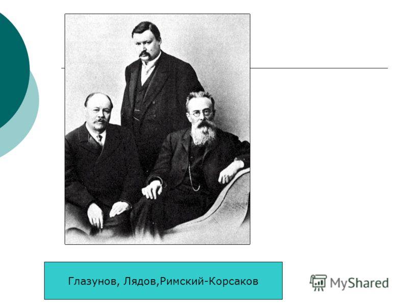 Глазунов, Лядов,Римский-Корсаков