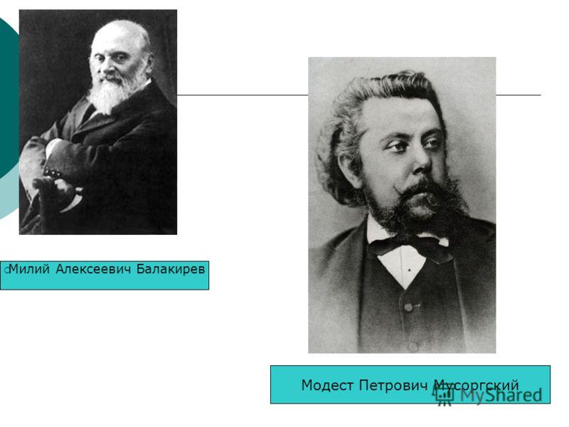 Милий Алексеевич Балакирев Модест Петрович Мусоргский