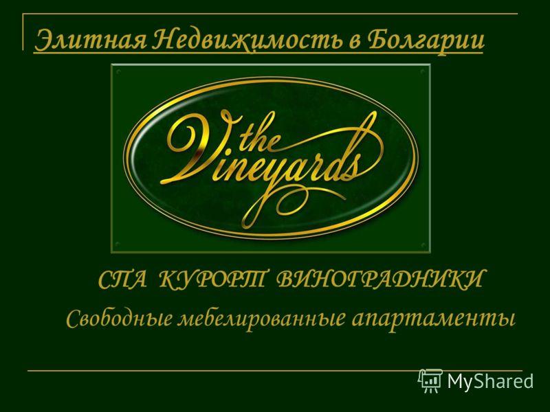 СПА КУРОРТ ВИНОГРАДНИКИ Свободн ы е мебелированн ые апартаменты Элитная Недвижимость в Болгарии