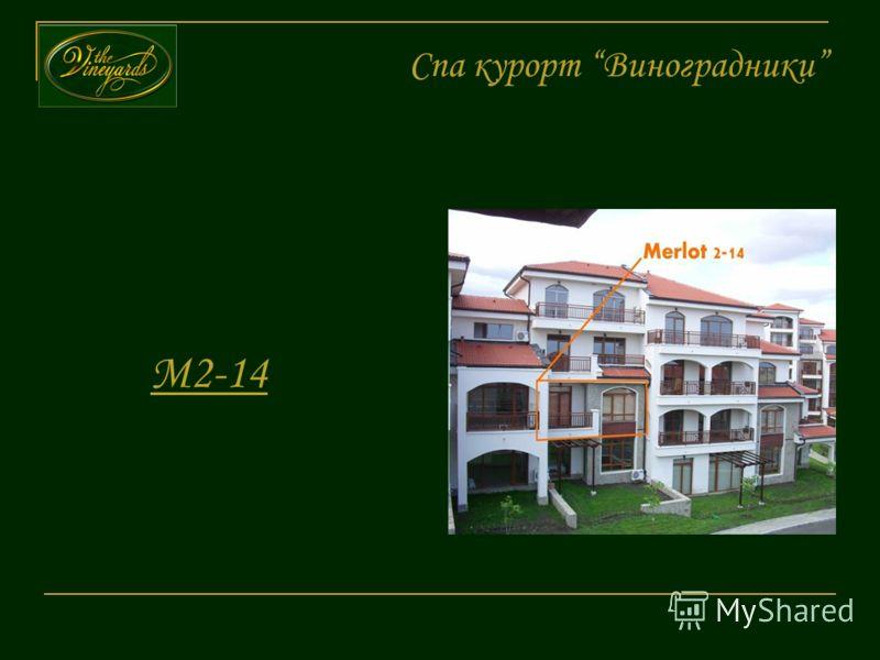 Спа курорт Виноградники M2-14