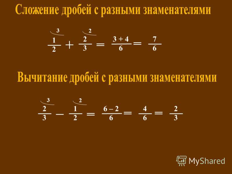 1 2 2 3 3 7 6 3 + 4 6 2 2 3 1 2 3 4 6 6 – 26 – 2 6 2 2 3