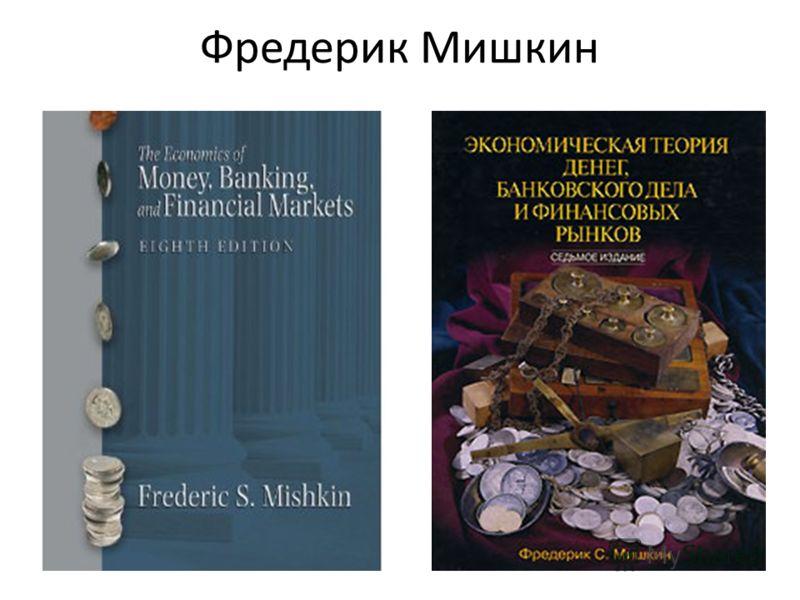 Фредерик Мишкин