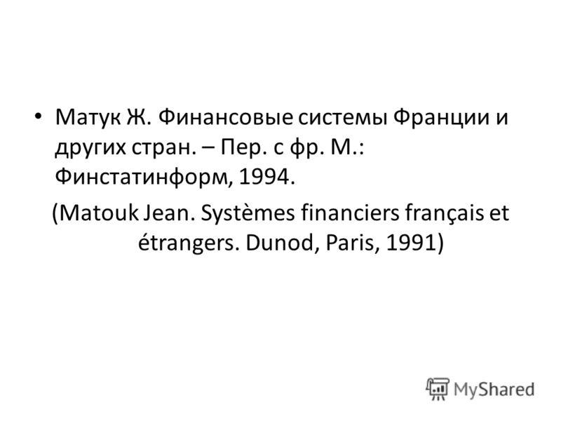 Матук Ж. Финансовые системы Франции и других стран. – Пер. с фр. М.: Финстатинформ, 1994. (Matouk Jean. Systèmes financiers français et étrangers. Dunod, Paris, 1991)