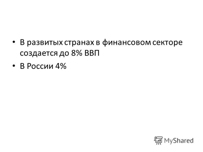 В развитых странах в финансовом секторе создается до 8% ВВП В России 4%