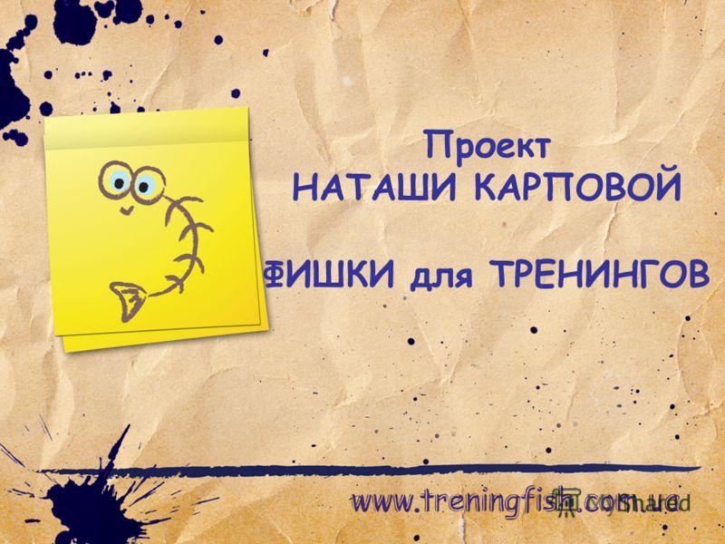 Проект НАТАШИ КАРПОВОЙ ФИШКИ для ТРЕНИНГОВ