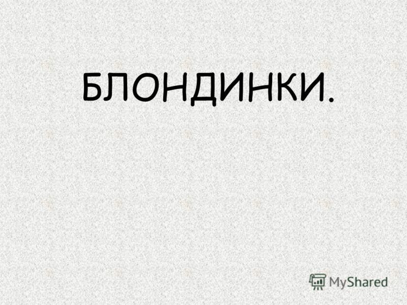 БЛОНДИНКИ.