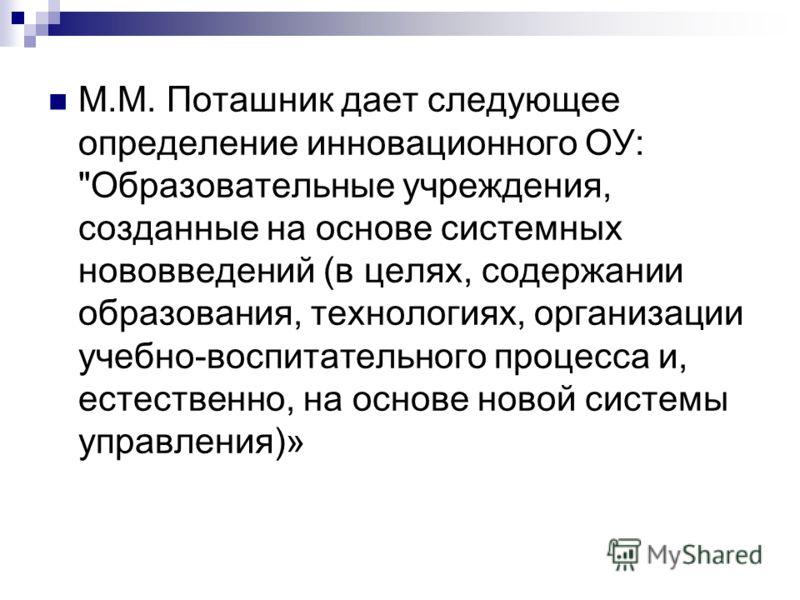 М.М. Поташник дает следующее определение инновационного ОУ: