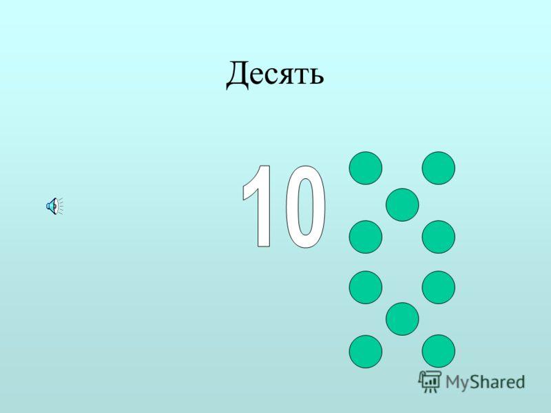 Девять