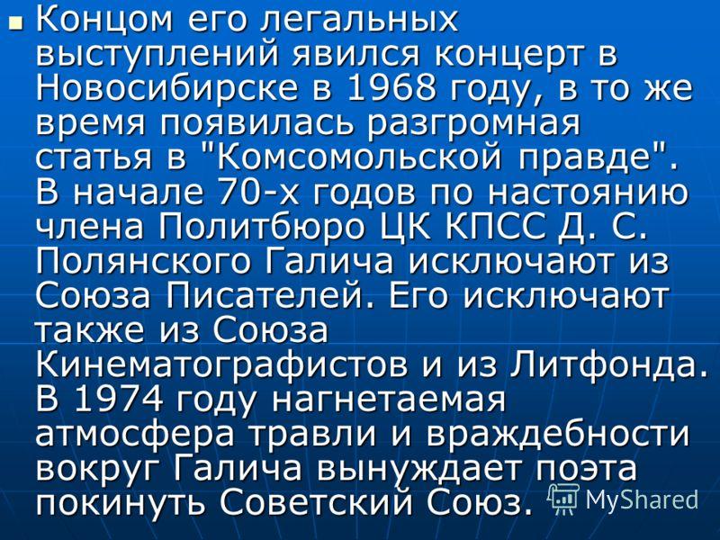 Концом его легальных выступлений явился концерт в Новосибирске в 1968 году, в то же время появилась разгромная статья в