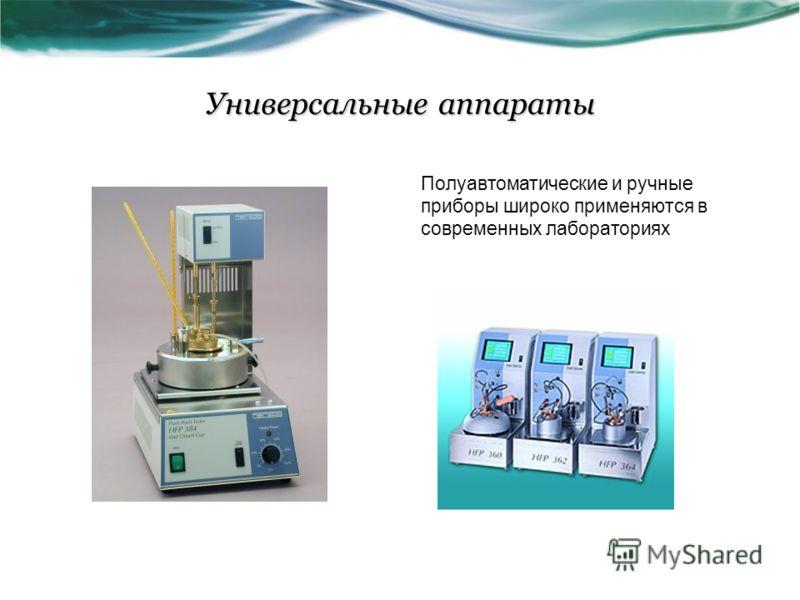 Универсальные аппараты Полуавтоматические и ручные приборы широко применяются в современных лабораториях