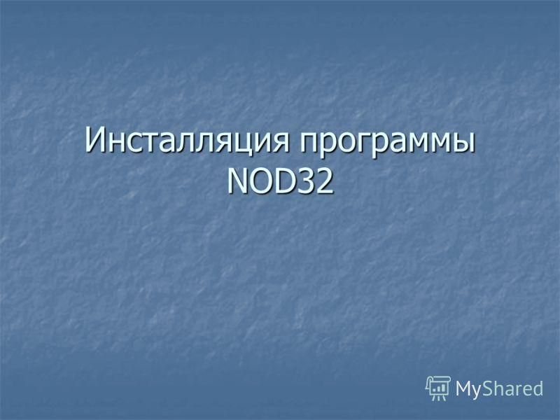 Инсталляция программы NOD32
