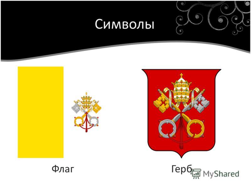 Символы ФлагГерб