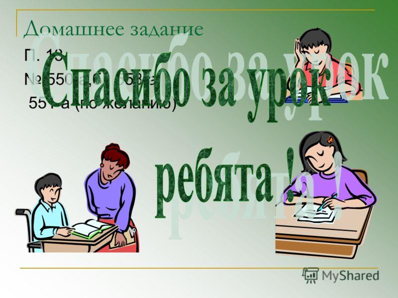 Домашнее задание П. 13 550 а,б ; 553 а 551 а (по желанию)