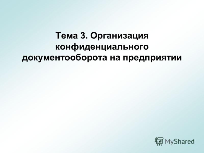 Тема 3. Организация конфиденциального документооборота на предприятии