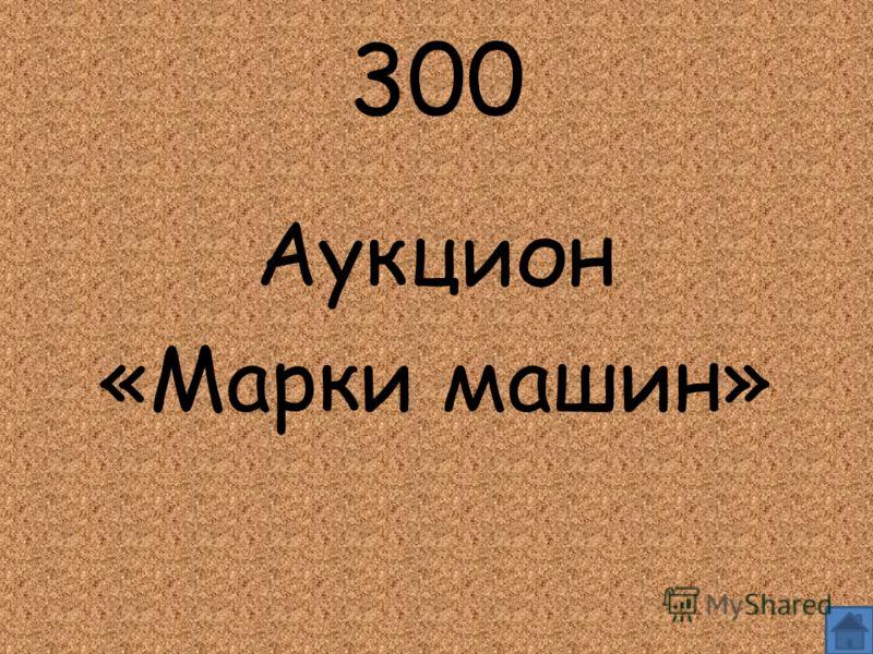 300 Аукцион «Марки машин»