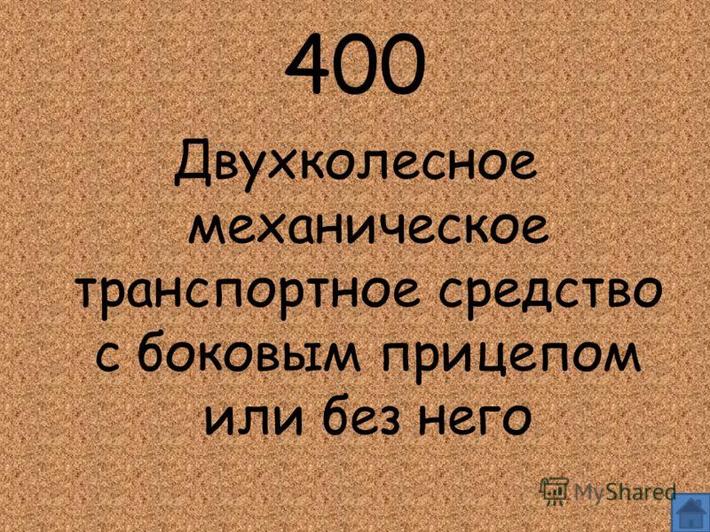 400 Двухколесное механическое транспортное средство с боковым прицепом или без него