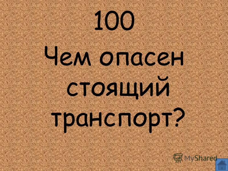 100 Чем опасен стоящий транспорт?