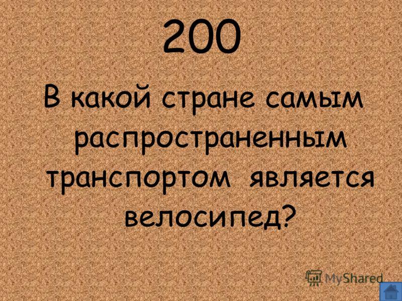 200 В какой стране самым распространенным транспортом является велосипед?