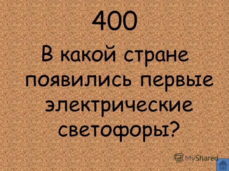 400 В какой стране появились первые электрические светофоры?