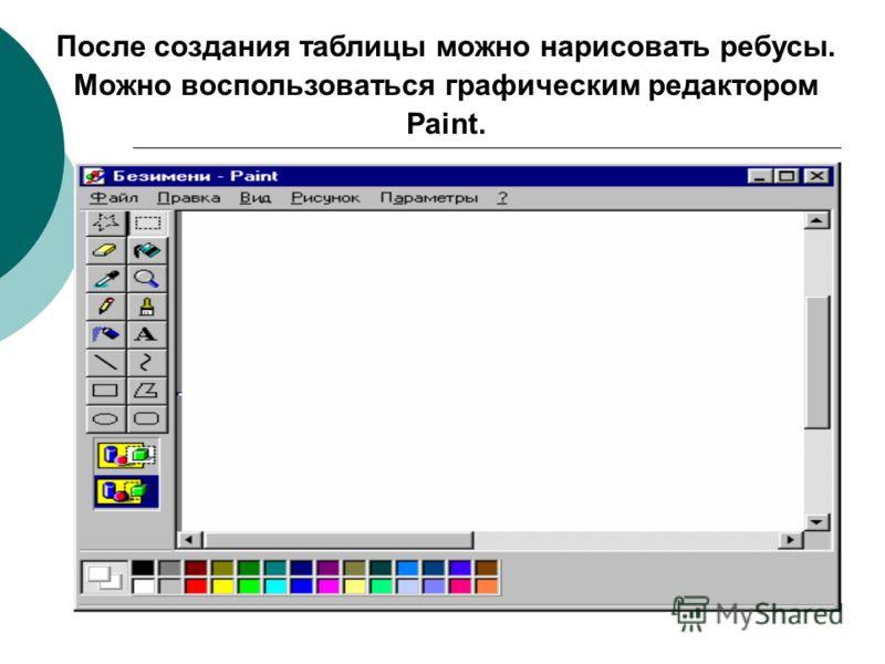 После создания таблицы можно нарисовать ребусы. Можно воспользоваться графическим редактором Paint.