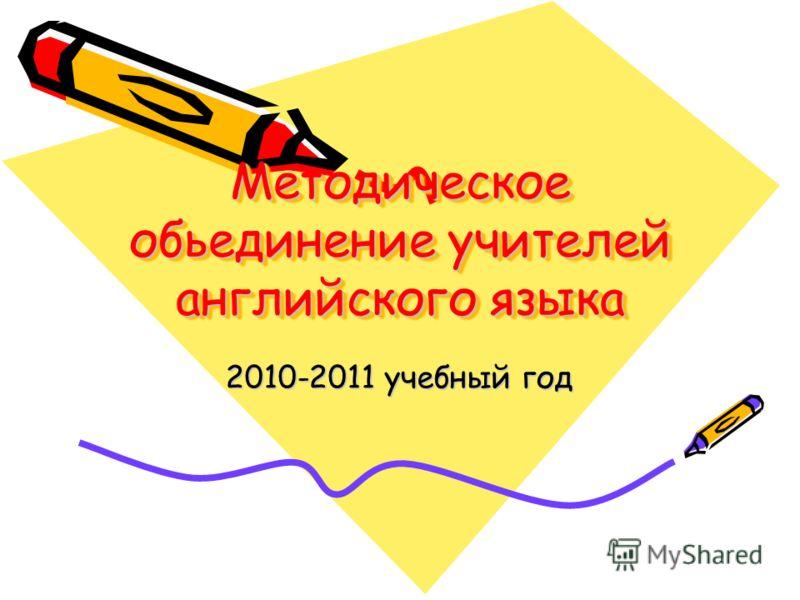 Методическое обьединение учителей английского языка 2010-2011 учебный год