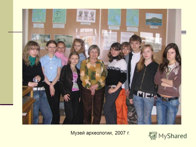 Музей археологии, 2007 г.