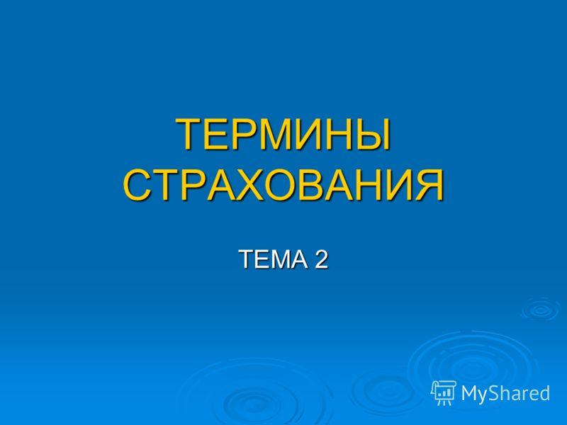 ТЕРМИНЫ СТРАХОВАНИЯ ТЕМА 2