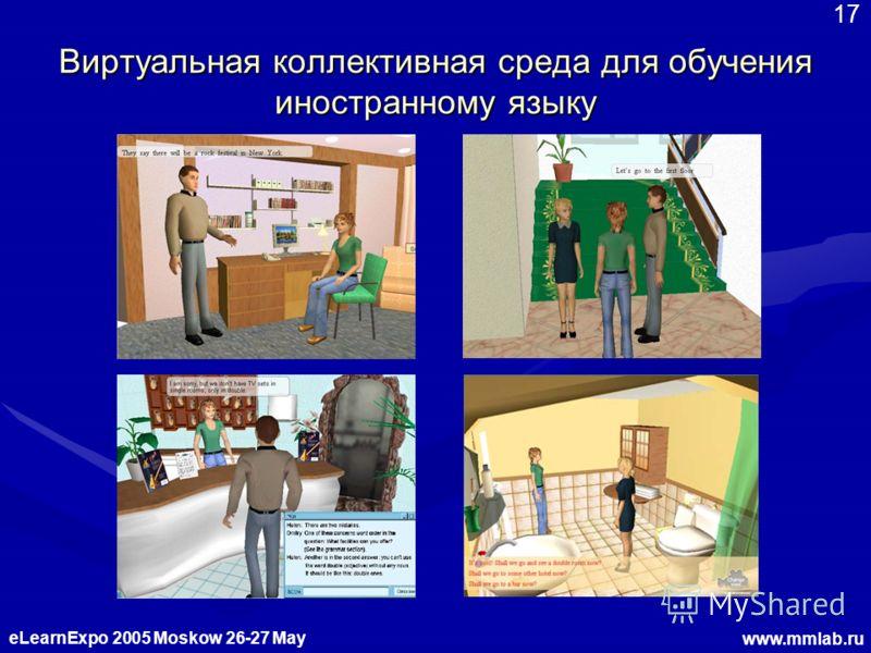 eLearnExpo 2005 Moskow 26-27 May www.mmlab.ru 17 Виртуальная коллективная среда для обучения иностранному языку