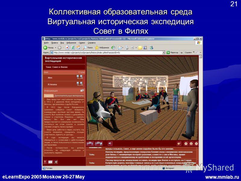 eLearnExpo 2005 Moskow 26-27 May www.mmlab.ru 21 Коллективная образовательная среда Виртуальная историческая экспедиция Совет в Филях
