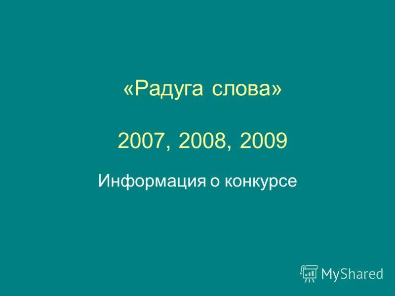 «Радуга слова» 2007, 2008, 2009 Информация о конкурсе