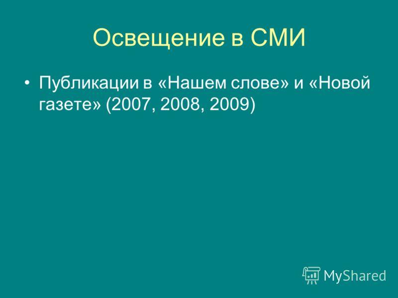 Освещение в СМИ Публикации в «Нашем слове» и «Новой газете» (2007, 2008, 2009)